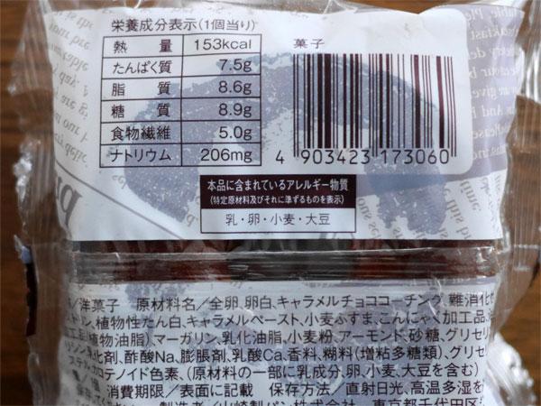 ( ローソン ブランの焼きドーナツキャラメル 糖質8.9g )