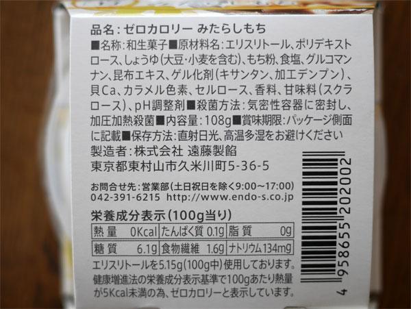 ( カロリーゼロみたらしもち 糖質6.1g )