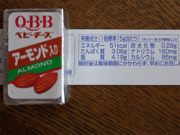 ( ベビーチーズ アーモンド入り 炭水化物0.28g )