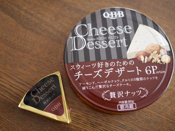 ( デザートチーズ贅沢ナッツ6P )