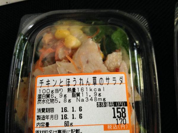 ( チキンとほうれん草のサラダ )