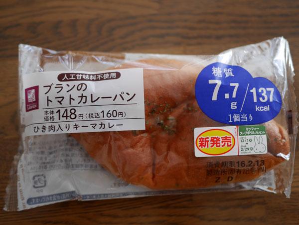 ( ブランのトマトカレーパン )