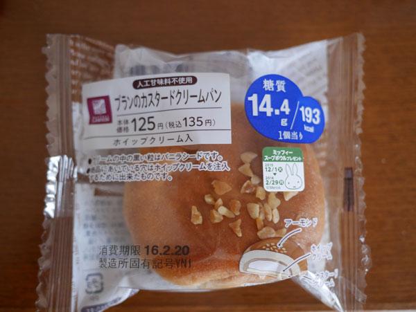 ( ブランのカスタードクリームパン )