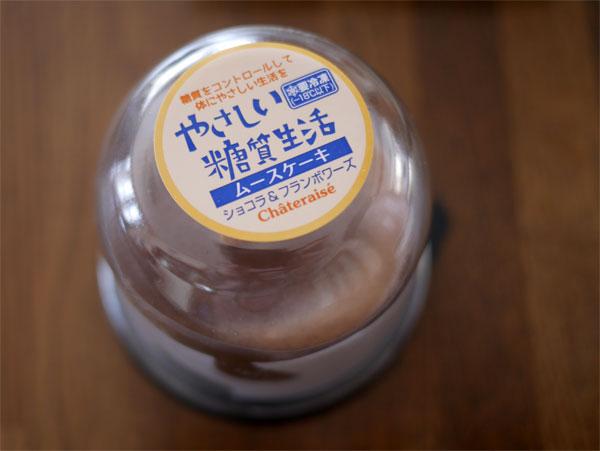 ( シャトレーゼ やさしい糖質生活ムースケーキ ショコラ&フランボワーズ )