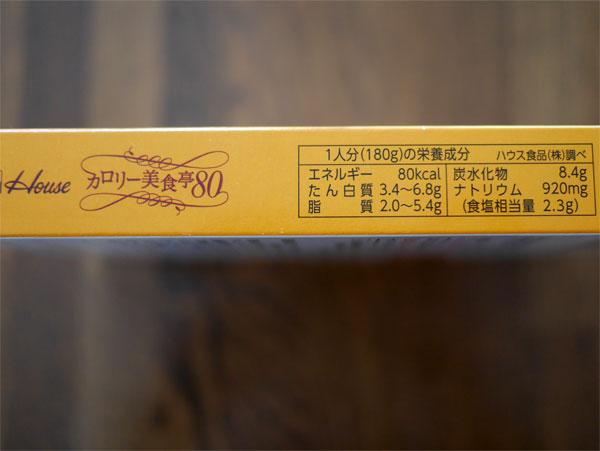 ( レトルトカレー ハウス カロリー美食亭80キロカロリー )