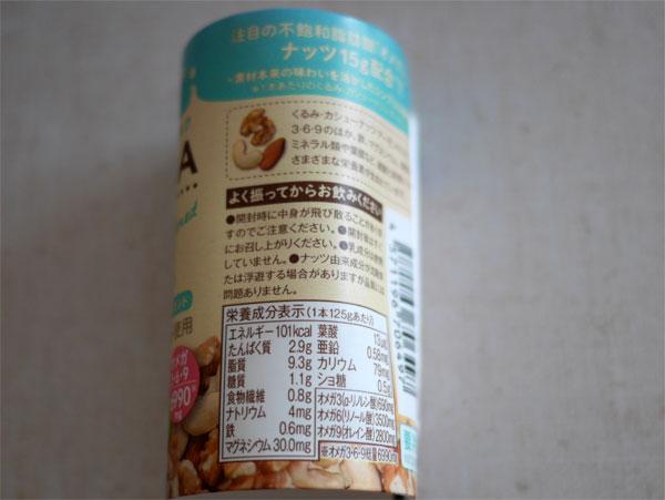 ( オメガミルク 糖質1.1g )