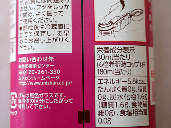 ( まろやかりんご酢 ローズヒップ&カシス )