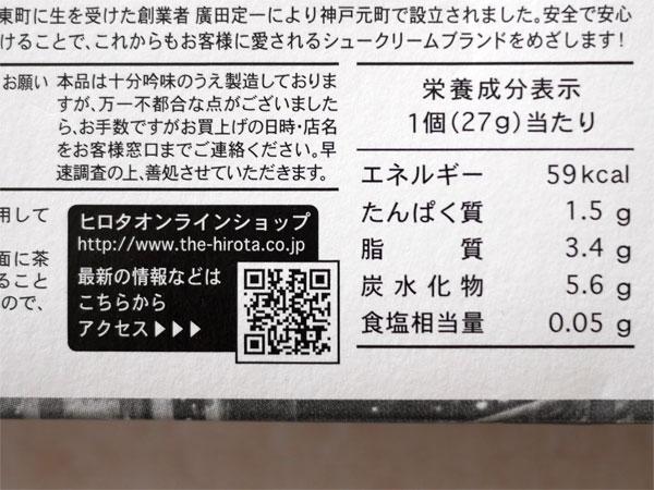 ( ヒロタの北海道ヨーグルトシュークリーム 期間限定 )