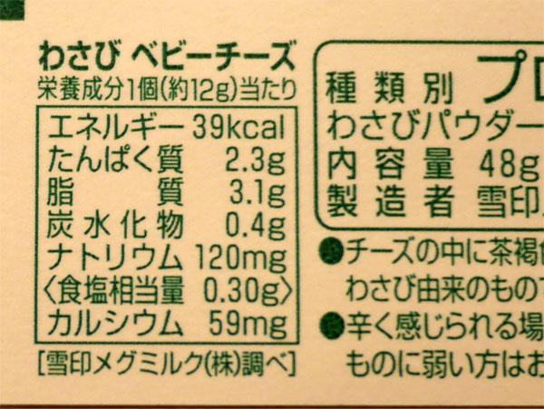 ( わさび ベビーチーズ 糖質0.4g )