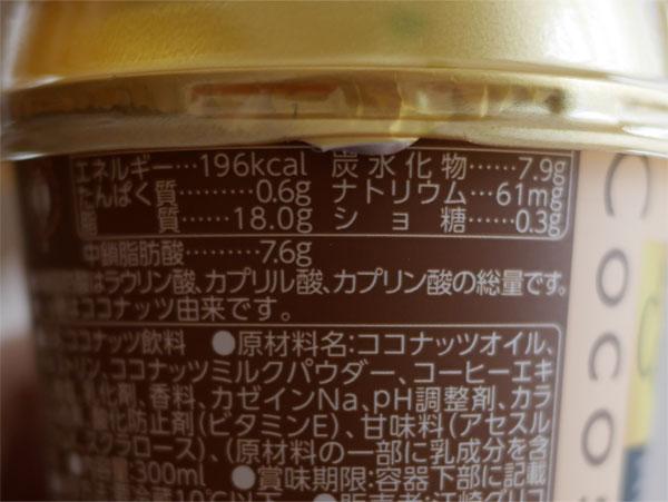 ( ココスマート コーヒー味 )
