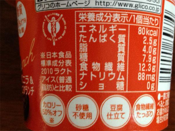( カロリーコントロールアイス バニラ&チョコクランチ 糖質50%オフ )