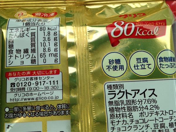 ( カロリーコントロールアイス チョコモナカ 糖質40%オフ )