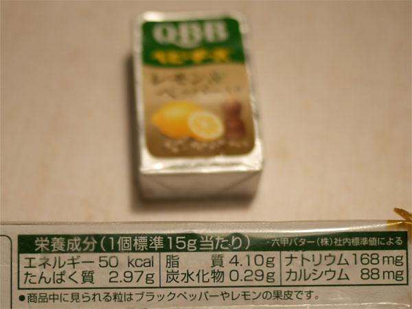 ( QBBベビーチーズ レモン&ペッパー )