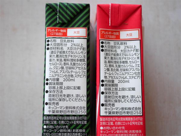 ( 豆乳飲料2種 ジンジャエール、健康コーラ )