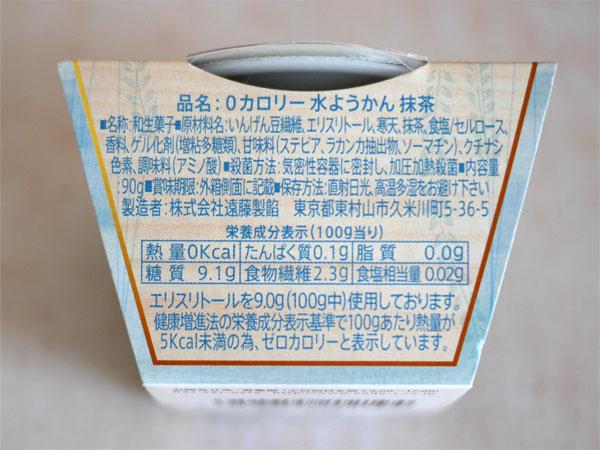 ( ゼロカロリー水ようかん抹茶 )