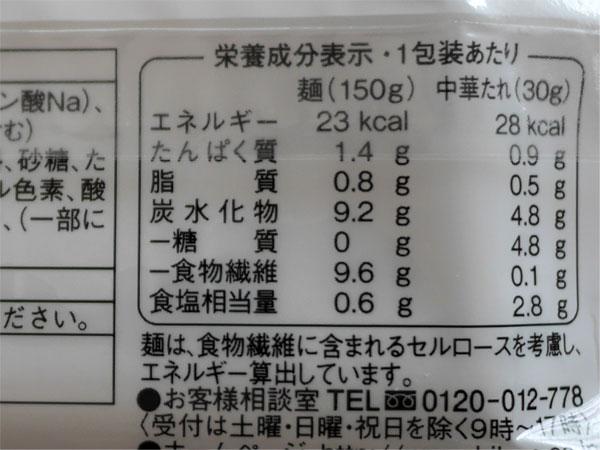 ( 紀文 糖質0麺【丸麺】冷やし中華 )