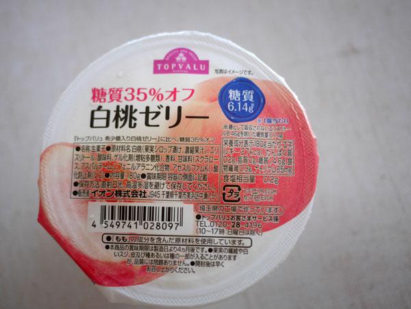 ( イオン トップバリュ 糖質35%オフ白桃ゼリー )