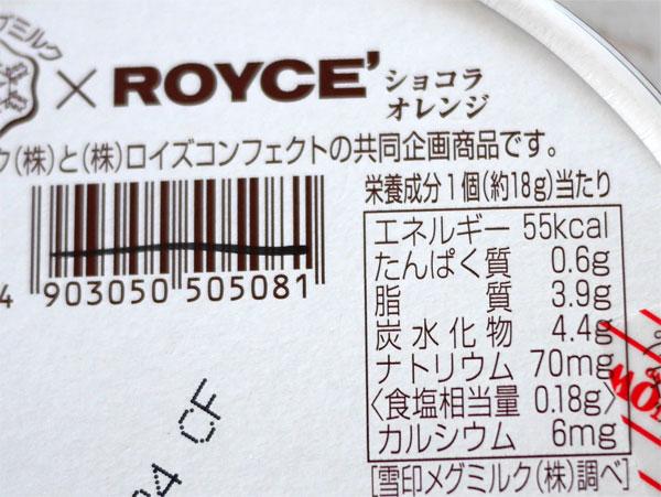 ( メグミルク ロイズチーズデザート ショコラオレンジ )