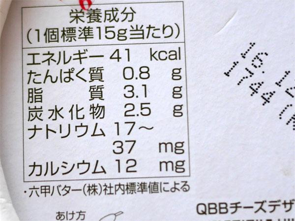 ( QBB チーズデザート 瀬戸内レモン )