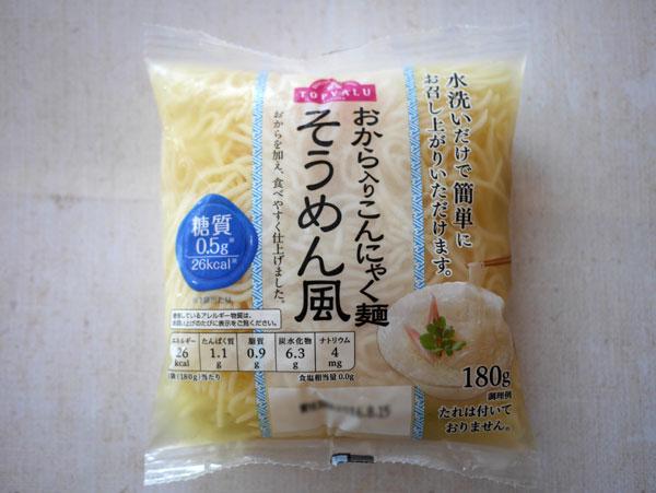 ( まぜゆつごま豆乳でおからこんやくそうめん風を食べました♪ )