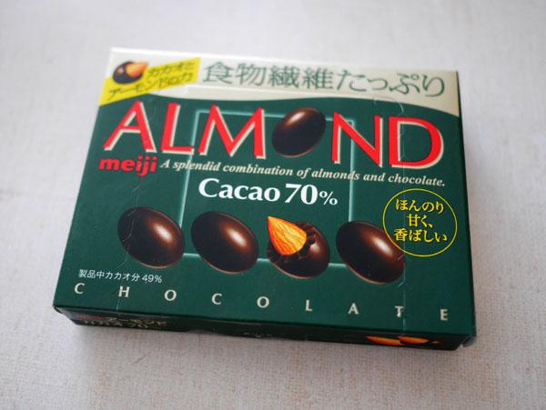 ( 明治 アーモンドカカオ70%食べました♪ )