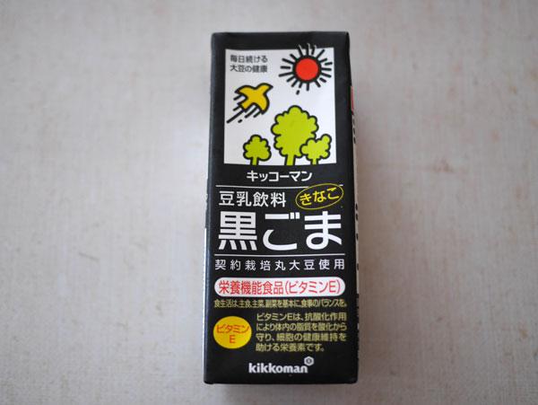 ( 豆乳飲料 黒ごま )