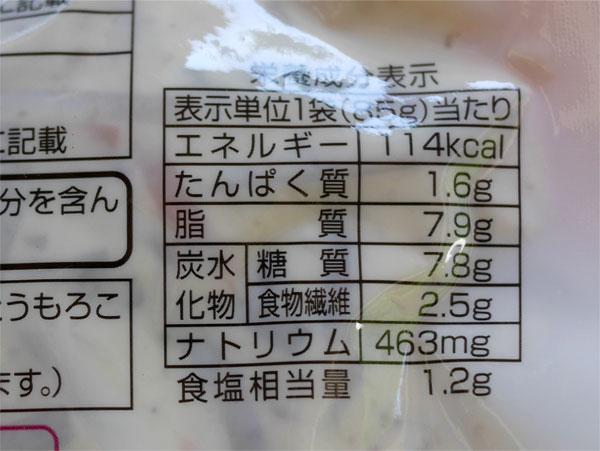 ( トップバリュ カロリー30%カット ごぼうサラダ )