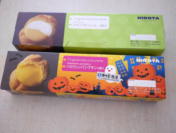 ( ヒロタのシュークリーム糖質少なめ2種 )