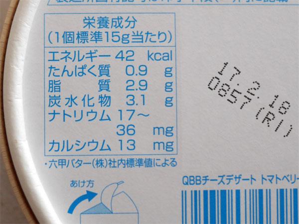 ( QPP チーズデザートベジ6P トマトベリー&オレンジ(数量限定品) )