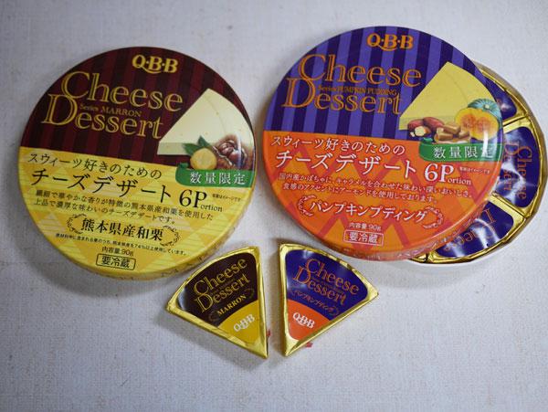 ( チーズデザート6P 和栗 と パンプキン )