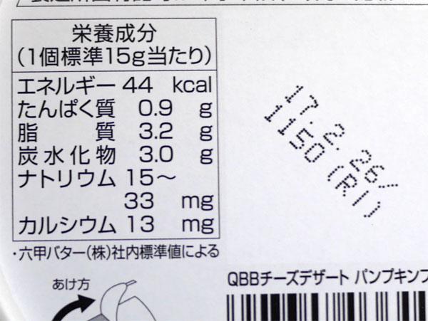 ( チーズデザート6P パンプキン )