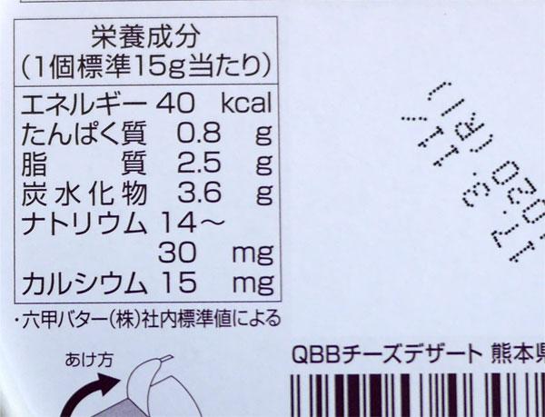 ( チーズデザート6P 和栗  )