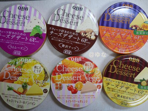 ( チーズデザート6P いろいろ )
