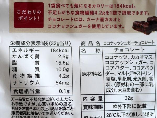 ( ローソンのココナッツシュガーチョコレート )