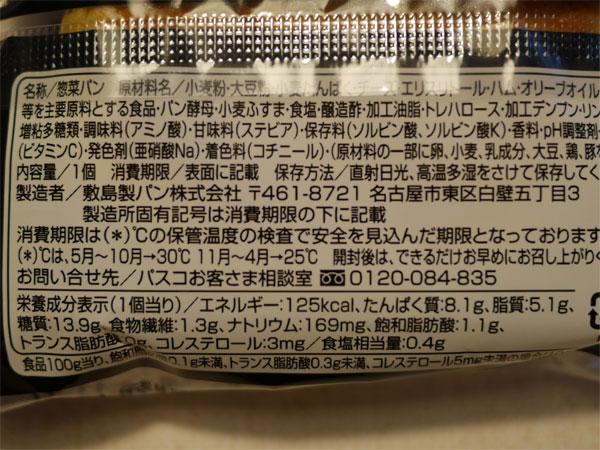 ( ブランロール糖質14.2g )