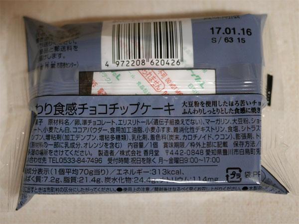 ( ライザップコラボ ふんわり食感チョコチップケーキ )