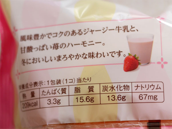 ( ジャージー牛乳と苺のシュークリーム )