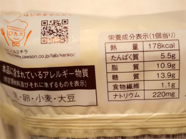 ( ローソン 大豆粉のバニラシフォンケーキ )