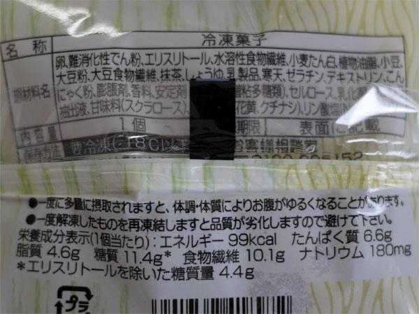 ( やさしい糖質生活 どら焼 抹茶 )