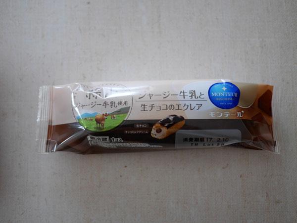 ( モンテール ジャージー牛乳と生チョコのエクレア )
