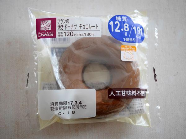 ( ブランの焼きドーナツチョコレート )