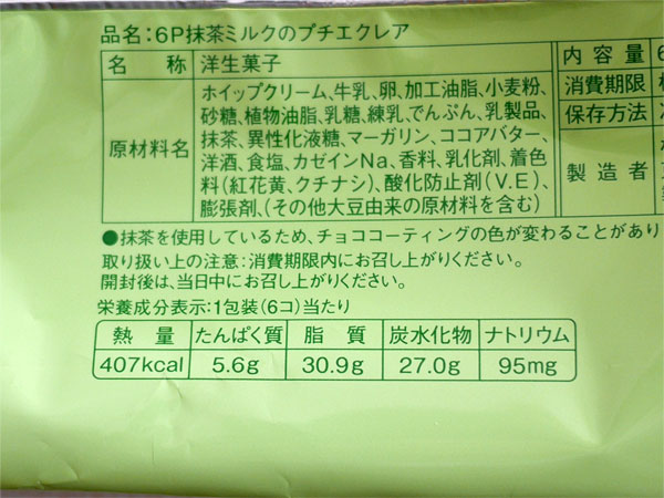 ( モンテール 抹茶ミルクのプチエクレア )
