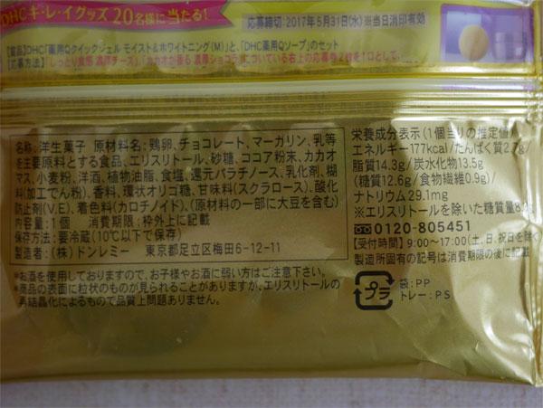 ( DHCカカオが香る濃厚ショコラ )