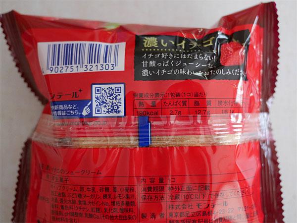 ( 濃い苺のシュークリーム 炭水化物16.1g )