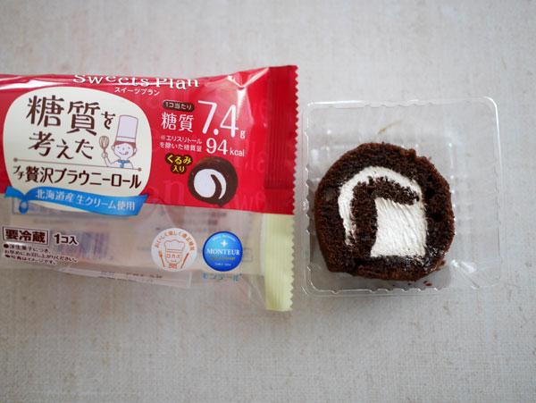 (【スイーツプラン】糖質を考えたプチ贅沢ブラウニーロール )