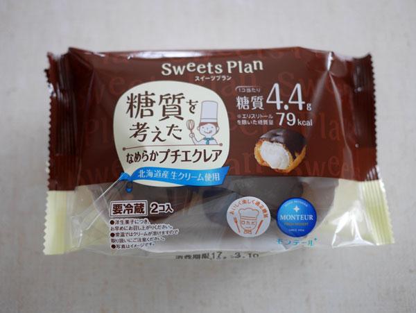 (  糖質を考えたなめらかプチエクレア )