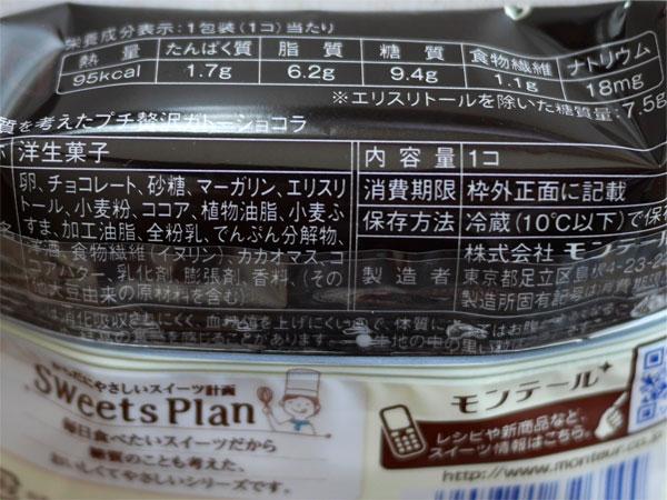 ( 糖質を考えたプチ贅沢ガトーショコラ )