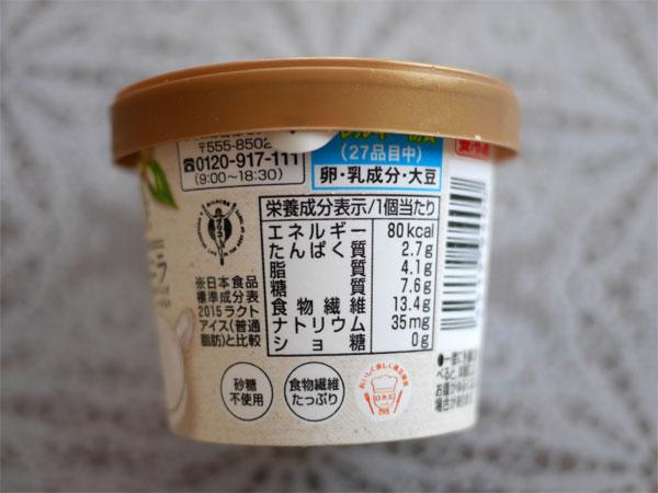 ( グリコ SUNAO 糖質50%オフ )