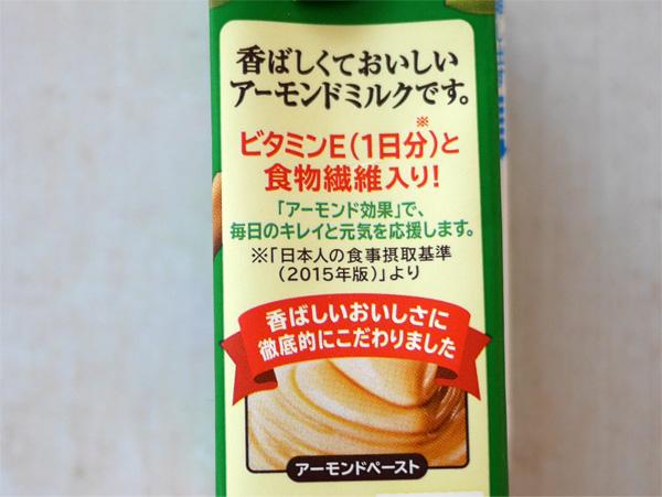 ( グリコ アーモンド効果エスプレッソ 糖質3g )