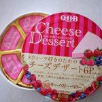 チーズデザートベリー・ベリー・ベリー♪
